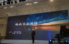 《珠宝时代》主编齐方炜先生受邀参加中美迪贝-罗浮设计高峰国际论坛专家盛会