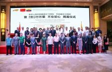 《珠宝时代》主编齐方炜先生受邀参加建国70周年中国-厄瓜多尔建交40周年纪念封揭幕仪式