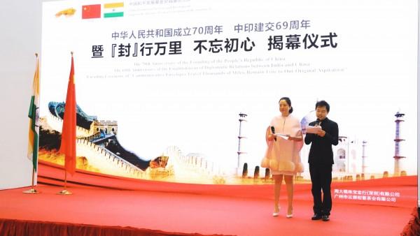 中国-印度建交69周年纪念封揭幕仪式于北京完美闭幕,齐方炜主编出席会议