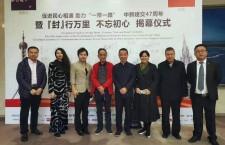中国-新西兰建交47周年纪念封揭牌仪式于北京完美闭幕,齐方炜主编出席会议