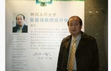 《珠宝时代》艺术家联盟设计师导师 – 安昌镐