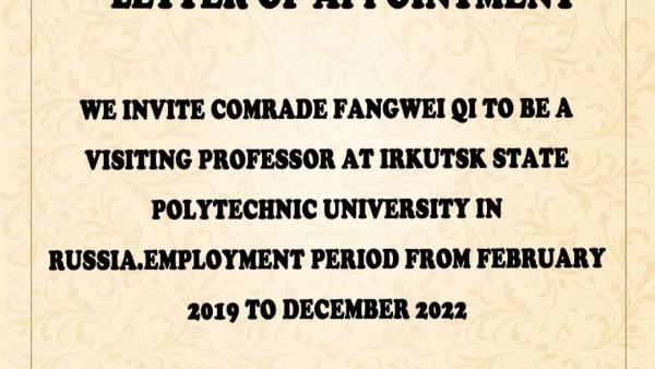 俄罗斯伊尔库斯克国立理工大学贝加尔金砖国际学院聘任齐方炜先生为该学院客座教授