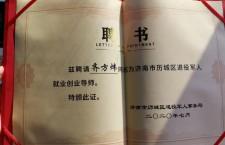 《珠宝时代》主编齐方炜先生受聘于退役军人创业导师